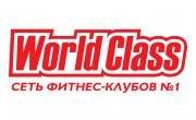сеть фитнес-клубов WorldClass Exclusive