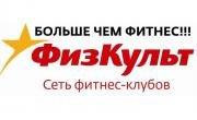сеть фитнес-клубов ФизКульт Центр