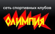 сеть спортивных клубов Олимпия Центр