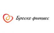 женский фитнес-клуб Броско фитнес