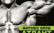 фитнес-клуб Атлант